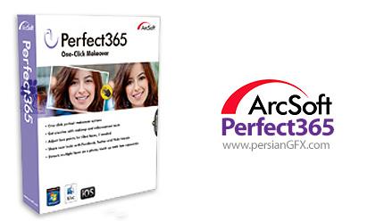 دانلود نرم افزار روتوش و زیبا سازی چهره در عکس - ArcSoft Perfect365 1.8.0.3