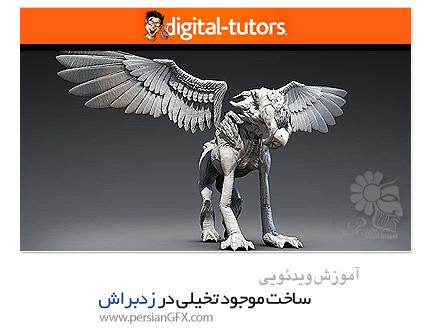 دانلود آموزش ساخت موجود تخیلی در زدبراش از دیجیتال تتور - Digital Tutors Professional Series: Creature Concepting in ZBrush