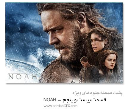 پشت صحنه ی ساخت جلوه های ویژه سینمایی و انیمیشن، قسمت بیست و پنجم - NOAH