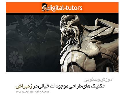 دانلود آموزش تکنیک های زدبراش در دیجیتال تتور - Digital Tutors Professional Series: Creature Creation Techniques in ZBrush