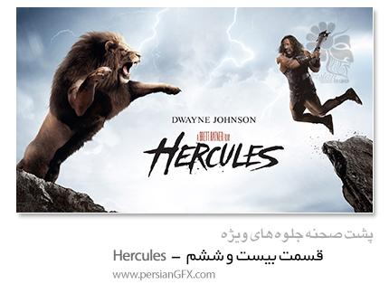 پشت صحنه ی ساخت جلوه های ویژه سینمایی و انیمیشن، قسمت بیست و ششم - Hercules