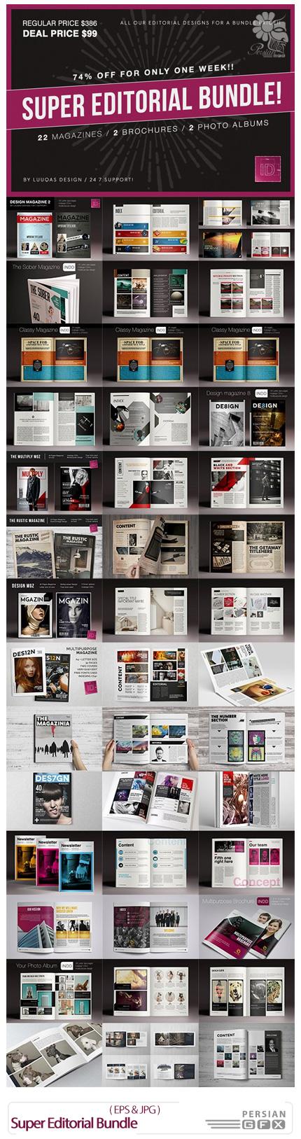 دانلود قالب آماده ایندیزاین مجله، بروشور و آلبوم عکس - Super Editorial Bundle