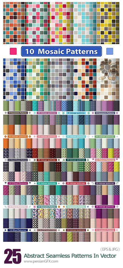 دانلود مجموعه تصاویر وکتور پترن با طرح های متنوع - Abstract Seamless Patterns In Vector Set From Stock