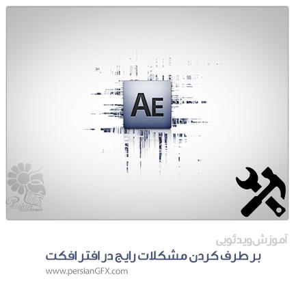 آموزش ویدئویی - برطرف کردن مشکلات رایج شما دوستان در نرم افزار افتر افکت به زبان فارسی