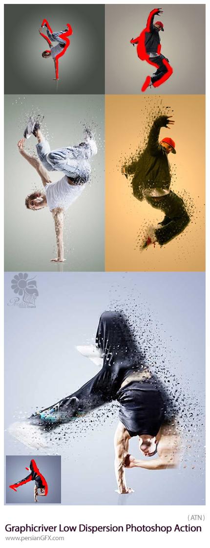 دانلود اکشن فتوشاپ ایجاد پراکندگی کم بر روی تصاویر از گرافیک ریور - Graphicriver Low Dispersion Photoshop Action