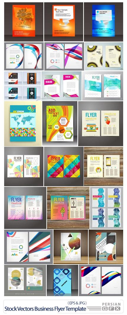 دانلود تصاویر وکتور بروشورهای تجاری متنوع - Stock Vectors Business Flyer Template