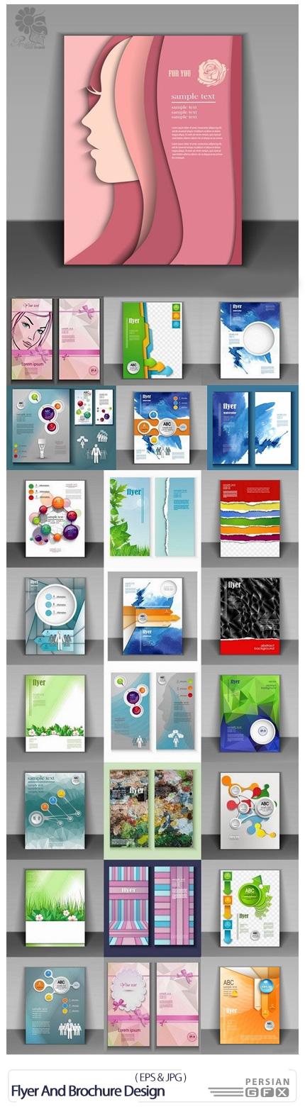 دانلود تصاویر وکتور بروشورهای تجاری فانتزی - Flyers Template Design Collection