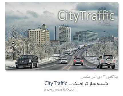 دانلود پلاگین CityTraffic 2.027 for 3ds Max 2015 - 2016 ، شبیه ساز ترافیک در شهر به همراه آموزش نصب فارسی