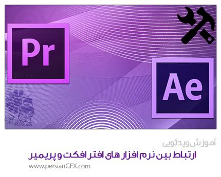 آموزش ویدئویی - ارتباط بین نرم افزار های پریمیر و افتر افکت به زبان فارسی