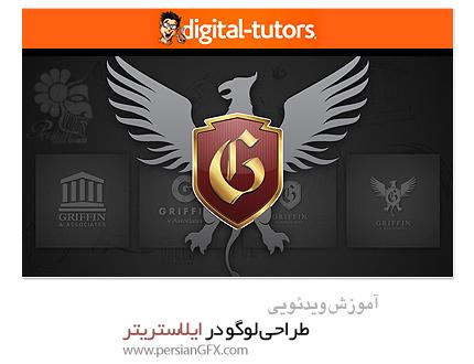 دانلود آموزش طراحی لوگو در ایلاستریتر از دیجیتال تتور - Digital Tutors Professional Series: Designing Logos for Clients