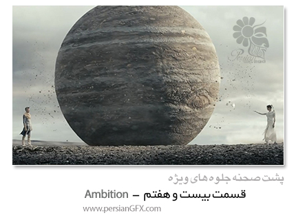 پشت صحنه ی ساخت جلوه های ویژه سینمایی و انیمیشن، قسمت بیست و هفتم - Ambition