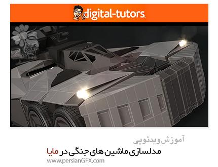دانلود آموزش مدلسازی ماشین های جنگی در مایا از دیجیتال تتور - Digital Tutors Professional Series: Modeling Military Vehicles in Maya