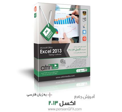 آموزش جامع اکسل 2013 به زبان فارسی - Microsoft Office Excel 2013