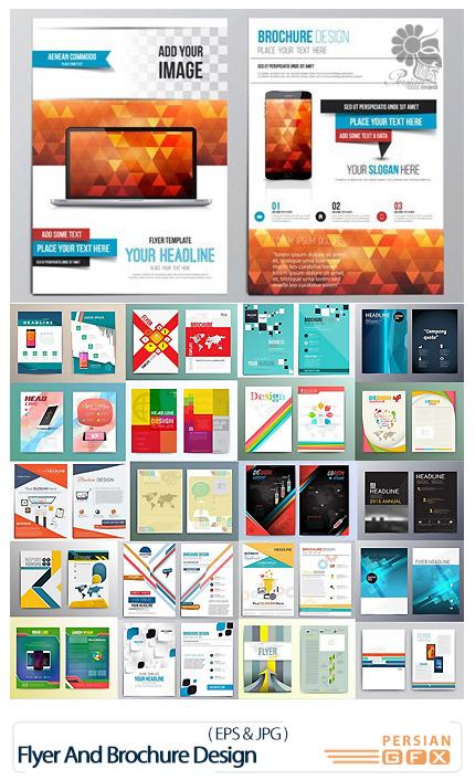 دانلود تصاویر وکتور بروشور و فلایرهای تجاری - Flyer And Brochure Design