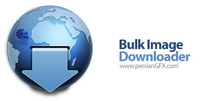 دانلود نرم افزار دانلود سریع و آسان گالری های عکس - Bulk Image Downloader v4.83