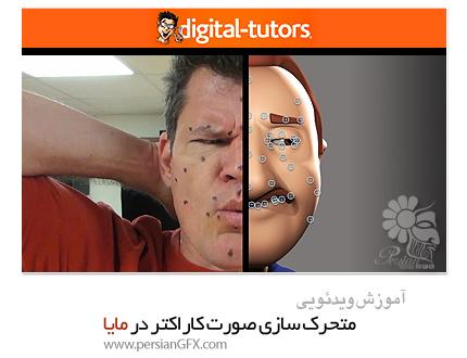 دانلود آموزش متحرک سازی صورت کاراکتر در مایا از دیجیتال تتور - Digital Tutors Creating Custom Facial Motion Capture in Maya