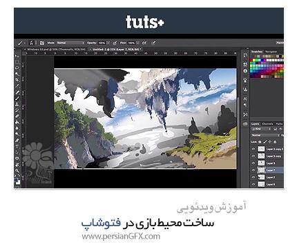 دانلود آموزش ساخت محیط بازی در فتوشاپ از تات پلاس - TutsPlus Environment Concept Art for Games