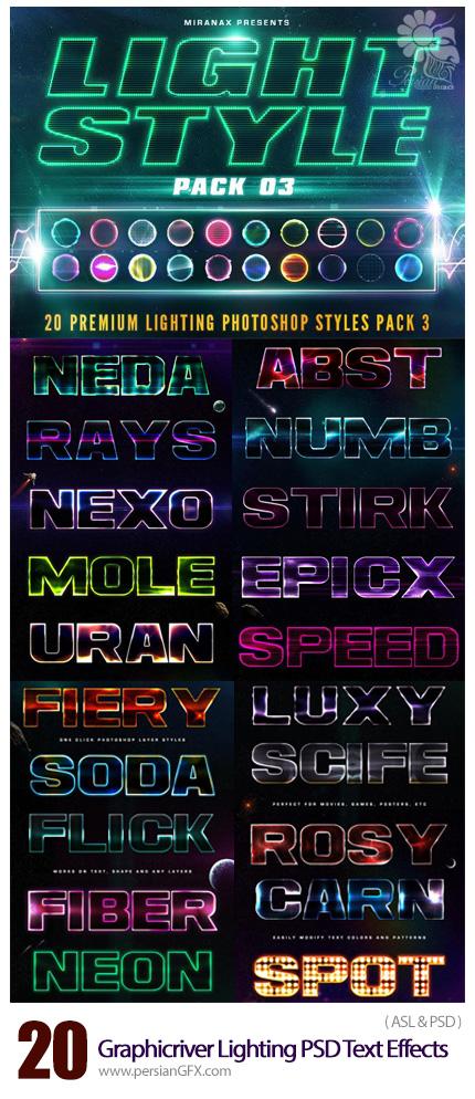 دانلود تصاویر لایه باز استایل با افکت نورهای رنگی از گرافیک ریور - Graphicriver 20 Lighting PSD Text Effects