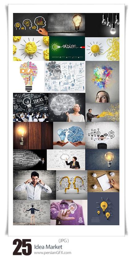 دانلود تصاویر با کیفیت ایده های جدید و خلاقانه - Idea Market