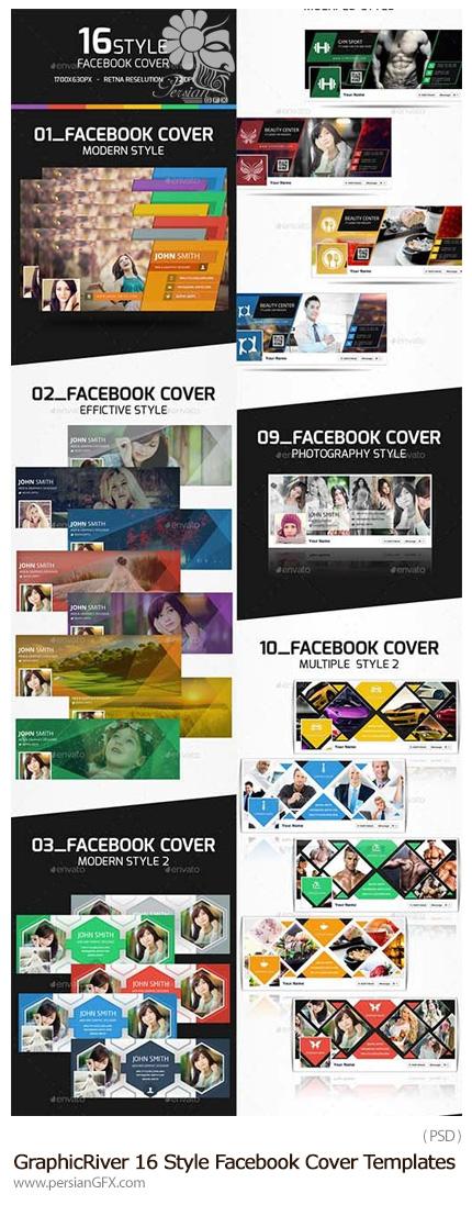 دانلود مجموعه تصاویر لایه باز قالب آماده کاور فیسبوک از گرافیک ریور - GraphicRiver 16 Style Facebook Cover Templates