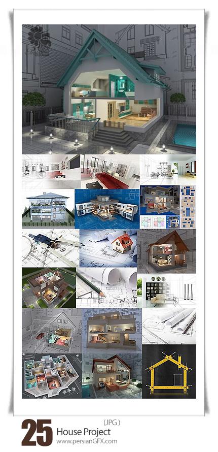 دانلود تصاویر با کیفیت پروژه های آماده ساختمان - House Project