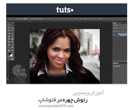 دانلود آموزش رتوش چهره در فتوشاپ از تات پلاس - TutsPlus Everyday Portrait Retouching