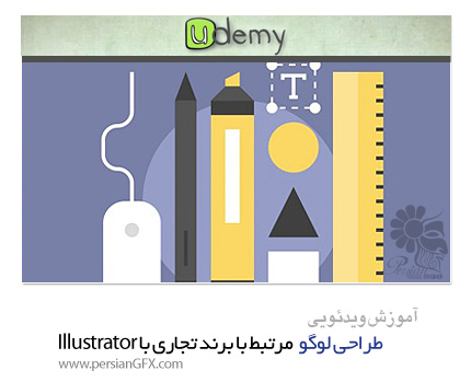 دانلود آموزش طراحی لوگوی مرتبط با برند تجاری در ایلاستریتور از یودمی - Udemy Logo Creation - Design Logos to Communicate Brand Values