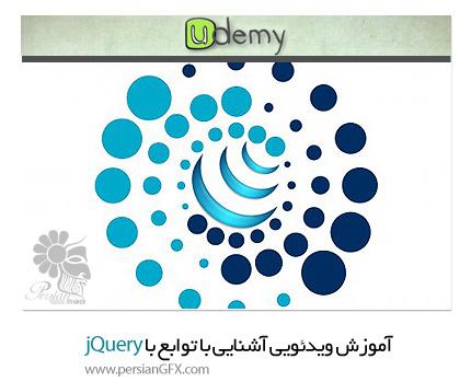 دانلود آموزش توابع جی کوئری از یودمی - Udemy jQuery Functions Course for Beginners