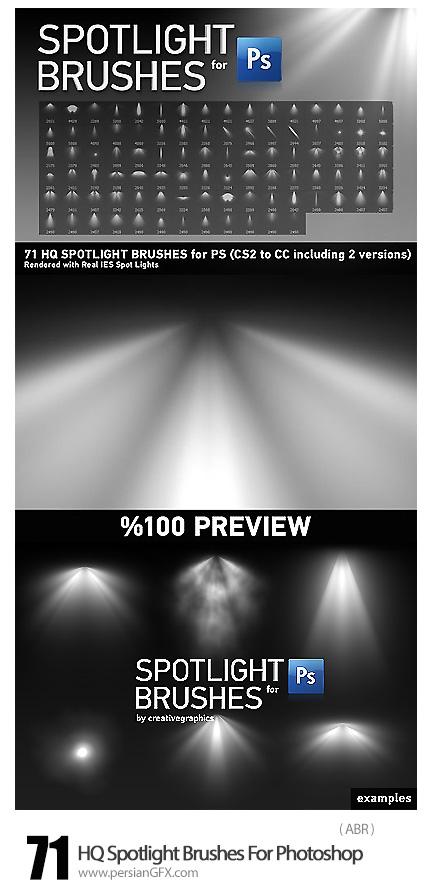 دانلود براش فتوشاپ نور افکن های متنوع - 71 HQ Spotlight Brushes For Photoshop