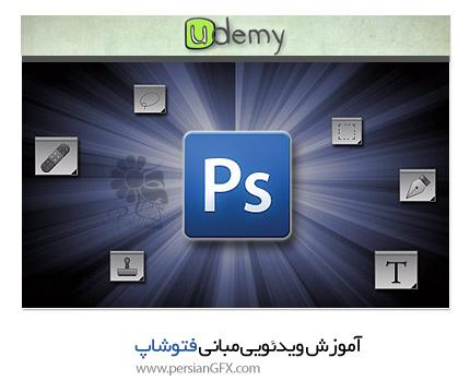 دانلود آموزش اصول اولیه در استفاده از فتوشاپ مانند یک حرفه ای از یودمی - Udemy Photoshop Basics: How to Use Photoshop Like a Pro