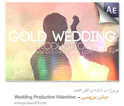 دانلود پروژه آماده افترافکت - میکس و مونتاژ جشن عروسی - Wedding Production Videohive