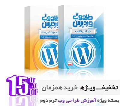 آموزش طراحی وب ترم دوم شامل 2 مجموعه از 0 تا 100 طراحی وب - Web Design Pack