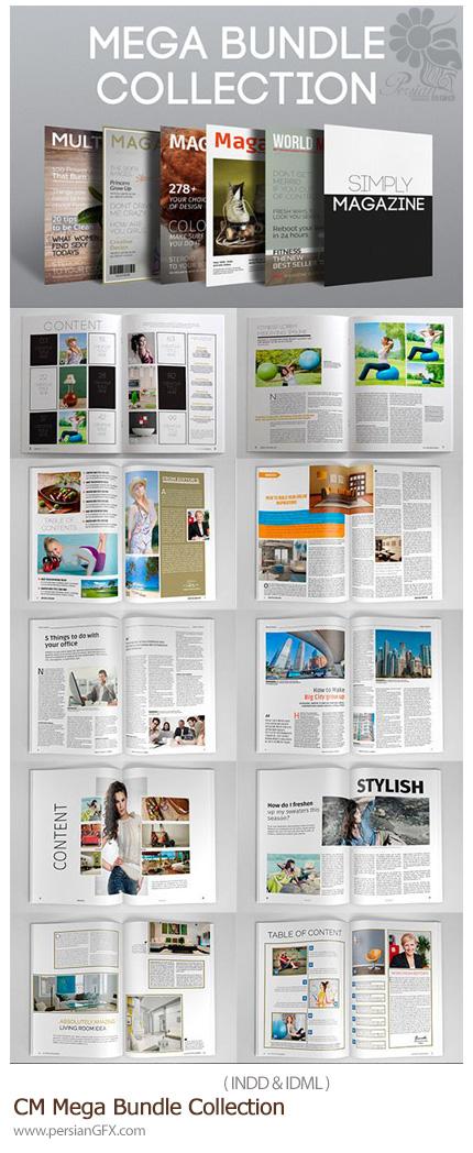 دانلود تصاویر لایه باز قالب ایندیزاین مجله - CM Mega Bundle Collection