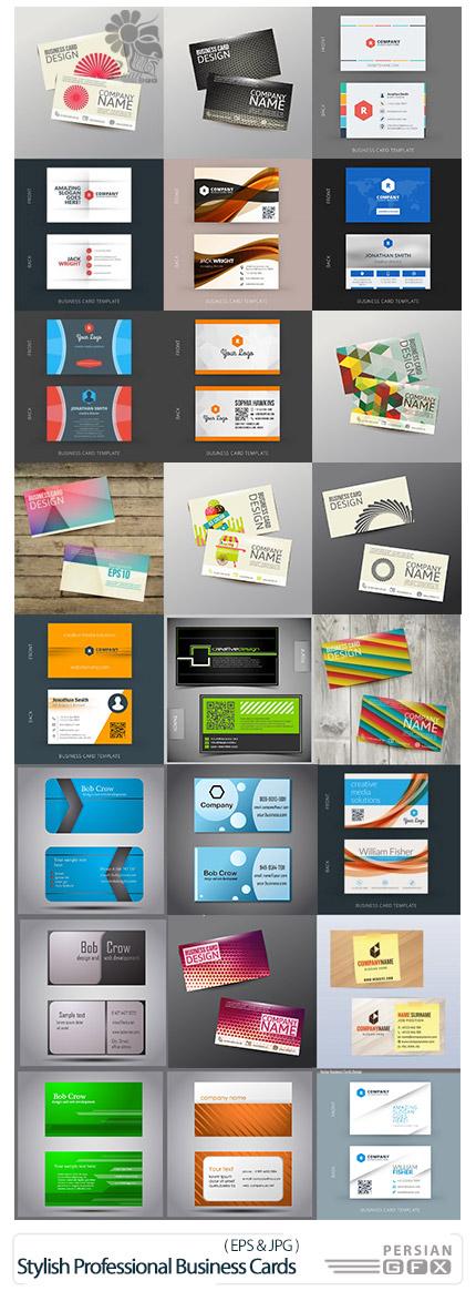دانلود تصاویر وکتور کارت ویزیت با طرح های فانتزی - Stylish Professional Business Cards