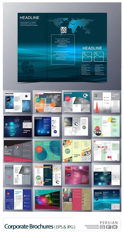دانلود تصاویر وکتور بروشورهای تجاری متنوع سه لت - Corporate Brochures