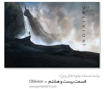 پشت صحنه ی ساخت جلوه های ویژه سینمایی و انیمیشن، قسمت بیست و هشتم - Oblivion