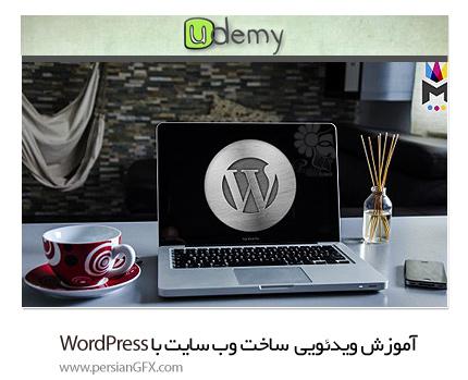 دانلود آموزش قدم به قدم ساخت وب سایت با وردپرس از یودمی - Udemy Build Your Own Website with WordPress: A Step-by-Step Guide
