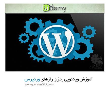 دانلود آموزش رازهای وردپرس از یودمی - Udemy Discover the Hidden Secrets of WordPress
