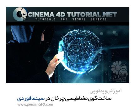 دانلود آموزش ساخت گوی مغناطیسی چرخان در سینمافوردی - Cinema 4d Tutorials Tron Identity Disc Hologram Tutorial