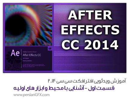 آموزش ویدئویی After Effects CC 2014  -قسمت اول- آشنایی با الفبای افتر افکت و ابزار های اولیه به زبان فارسی
