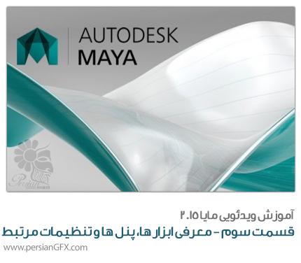 آموزش ویدئویی Maya 2015  -قسمت سوم- معرفی ابزار ها، پنل ها وتنظیمات آن به زبان فارسی