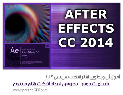 آموزش ویدئویی After Effects CC 2014  -قسمت دوم- نحوه ی ایجاد افکت های متنوع و تنظیمات آن به زبان فارسی