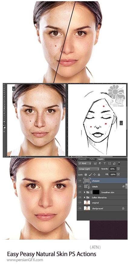 دانلود اکشن فتوشاپ ترمیم طبیعی پوست - Easy Peasy Natural Skin PS Actions