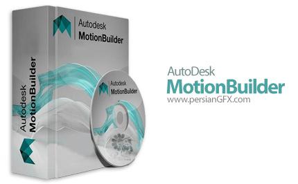 دانلود نرم افزار طراحی و متحرک سازی کاراکترهای سه بعدی - Autodesk MotionBuilder 2016 x64