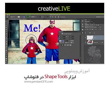 دانلود آموزش ابزار های Shape در فتوشاپ - CreativeLIVE Photoshop: Shape Tools