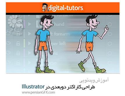 دانلود آموزش طراحی کاراکتر دوبعدی در ایلاستریتور از دیجیتال تتور - Digital Tutors Creating a Poseable 2D Character in Illustrator