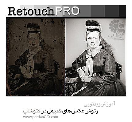 دانلود آموزش رتوش عکس های قدیمی در فتوشاپ - RetouchPRO LIVE with Bob Rosinsky