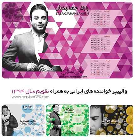 دانلود والپیپر خواننده های ایرانی به همراه تقویم سال 1394