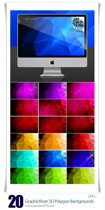 دانلود تصاویر با کیفیت پس زمینه های چند ضلعی سه بعدی از گرافیک ریور - GraphicRiver 3D Polygon Backgrounds