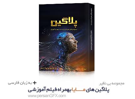 گلچین کاربردی ترین پلاگین های مایا به همراه فیلم آموزشی نصب و فعال سازی به زبان فارسی